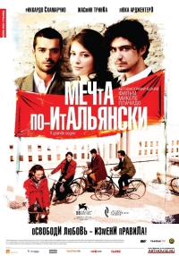 Смотреть Мечта по-итальянски онлайн на Кинопод бесплатно