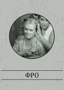 Смотреть фильм Фро онлайн на KinoPod.ru бесплатно