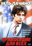 Смотреть фильм Правосудие для всех онлайн на KinoPod.ru платно
