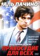 Смотреть фильм Правосудие для всех онлайн на Кинопод бесплатно