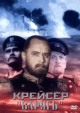 Смотреть фильм Крейсер «Варяг» онлайн на Кинопод бесплатно
