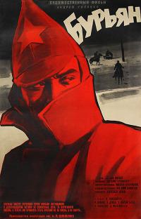 Смотреть Бурьян онлайн на Кинопод бесплатно