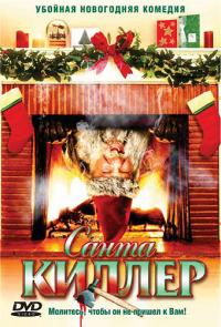 Смотреть Санта-киллер онлайн на Кинопод бесплатно