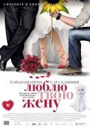 Смотреть фильм Люблю твою жену онлайн на Кинопод бесплатно