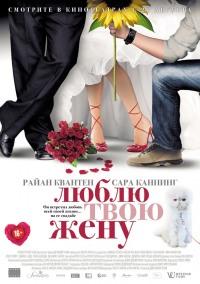 Смотреть Люблю твою жену онлайн на Кинопод бесплатно