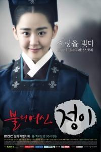 Смотреть Богиня огня Чжон И онлайн на Кинопод бесплатно