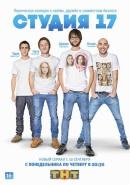 Смотреть фильм Студия 17 онлайн на Кинопод бесплатно