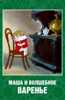 Смотреть фильм Маша и волшебное варенье онлайн на KinoPod.ru бесплатно