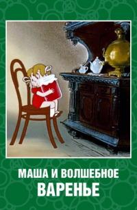 Смотреть Маша и волшебное варенье онлайн на Кинопод бесплатно