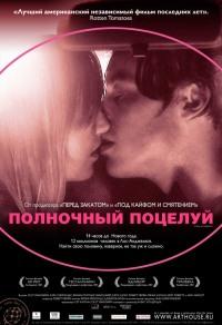 Смотреть Полночный поцелуй онлайн на Кинопод бесплатно