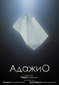 Смотреть Адажио онлайн на Кинопод бесплатно