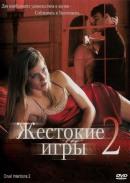 Смотреть фильм Жестокие игры 2: Манчестерская подготовка онлайн на KinoPod.ru платно