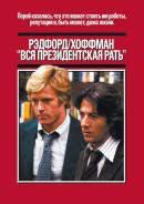 Смотреть фильм Вся президентская рать онлайн на KinoPod.ru платно
