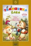 Смотреть фильм Тимошкина елка онлайн на Кинопод бесплатно