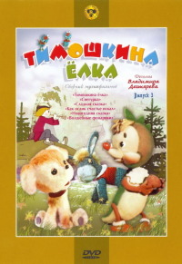 Смотреть Тимошкина елка онлайн на Кинопод бесплатно