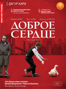 Смотреть фильм Доброе сердце онлайн на KinoPod.ru платно