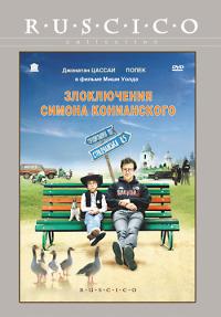 Смотреть Злоключения Симона Конианского онлайн на Кинопод бесплатно