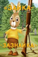 Смотреть фильм Зайка-зазнайка онлайн на Кинопод бесплатно