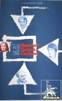 Смотреть Иванцов, Петров, Сидоров онлайн на Кинопод бесплатно