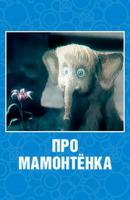 Смотреть фильм Про мамонтенка онлайн на Кинопод бесплатно
