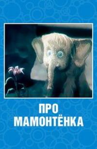 Смотреть Про мамонтенка онлайн на Кинопод бесплатно