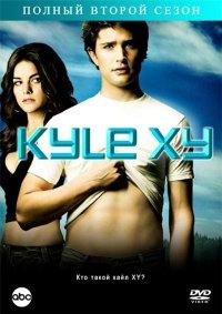 Смотреть Кайл XY онлайн на Кинопод бесплатно