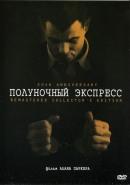 Смотреть фильм Полуночный экспресс онлайн на KinoPod.ru платно