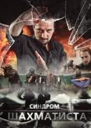 Смотреть фильм Синдром Шахматиста онлайн на Кинопод бесплатно