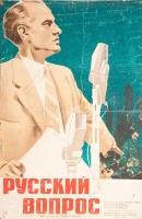 Смотреть фильм Русский вопрос онлайн на Кинопод бесплатно
