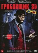 Смотреть фильм Гробовщик онлайн на KinoPod.ru платно