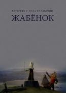 Смотреть фильм В гостях у деда Евлампия. Жабёнок онлайн на KinoPod.ru бесплатно