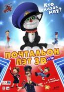 Смотреть фильм Почтальон Пэт онлайн на KinoPod.ru платно