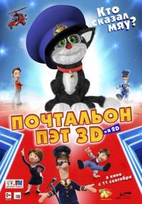 Смотреть Почтальон Пэт онлайн на Кинопод бесплатно