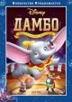 Смотреть фильм Дамбо онлайн на Кинопод бесплатно