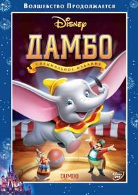 Смотреть Дамбо онлайн на Кинопод бесплатно