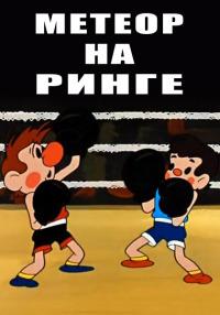 Смотреть Метеор на ринге онлайн на Кинопод бесплатно