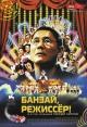 Смотреть фильм Банзай, режиссер! онлайн на Кинопод бесплатно