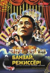 Смотреть Банзай, режиссер! онлайн на Кинопод бесплатно