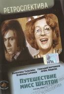 Смотреть фильм Путешествие миссис Шелтон онлайн на Кинопод бесплатно
