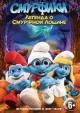 Смотреть фильм Смурфики: Легенда о Смурфной лощине онлайн на Кинопод бесплатно