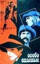 Смотреть фильм Особо опасные... онлайн на Кинопод бесплатно