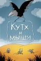 Смотреть фильм Кутх и мыши онлайн на Кинопод бесплатно