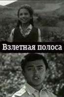 Смотреть фильм Взлётная полоса онлайн на KinoPod.ru бесплатно
