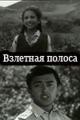 Смотреть фильм Взлётная полоса онлайн на Кинопод бесплатно