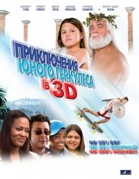 Смотреть Приключения маленького Геркулеса в 3D онлайн на Кинопод бесплатно
