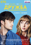 Смотреть фильм Дружба и никакого секса? онлайн на Кинопод бесплатно