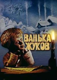 Смотреть Ванька Жуков онлайн на Кинопод бесплатно