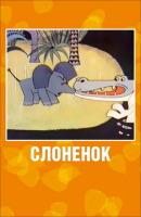 Смотреть фильм Слоненок онлайн на Кинопод бесплатно