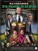 Смотреть фильм Маленькие разбойники онлайн на Кинопод бесплатно