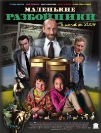 Смотреть Маленькие разбойники онлайн на Кинопод бесплатно